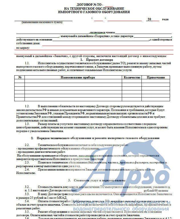договор на техническое обслуживание кондиционеров образец - фото 8